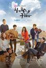 Perseverance Goo Hae RaMnet2015-2