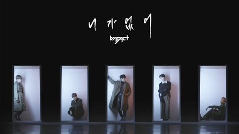 임팩트 IMFACT '니가 없어' OFFICIAL MUSIC VIDEO