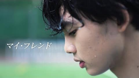 EBiSSH/「マイ・フレンド 」Music Video