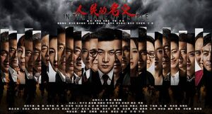 In the Name of the People-HunanTV-201711