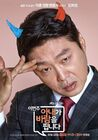 My Wife Is Having An Affair-jTBC-2016-09