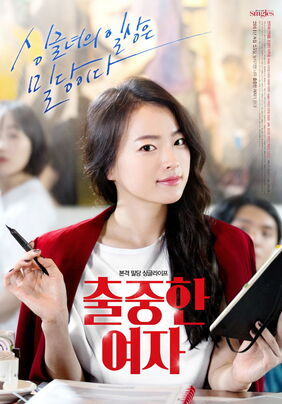Remarkable Woman (Korean Movie)-p1