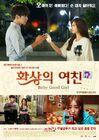 Sweet Temptation-Naver TV-2015-01