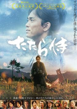 Tatara Samurai 2