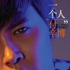 Fu Xin Bo-Be Myself
