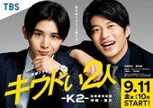 Kiwadoi Futari: K2