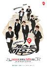 SJ-M's Guest House 01