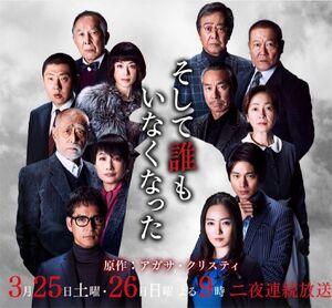 Soshite Daremo Inakunatta TV-Asahi2017