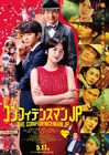 The Confidence Man JP The Movie -3