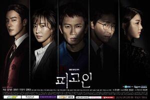 Defendant-SBS-2017-00