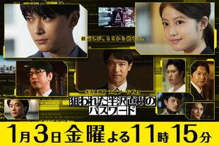 Hanzawa Naoki SP TBS2020