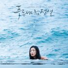 Legend of the Blue Sea OST Part1