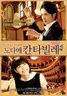 Nodame Cantabile-koreanposter-p2