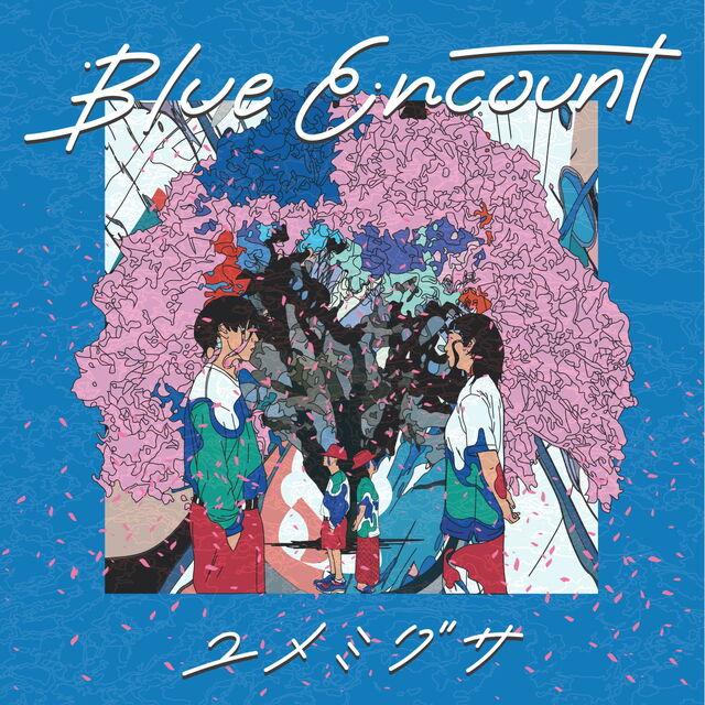 BLUE ENCOUNT - Yumemigusa (ユメミグサ)