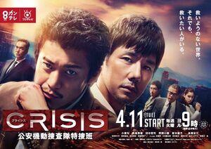 CRISIS FujiTVKTV2017 3