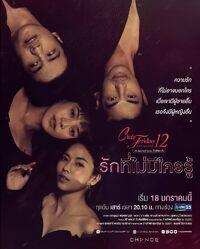 Club Friday The Series Season 12 Rak Tee Mai Mee Krai Roo