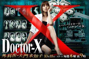 DoctorXTVAsahi2012