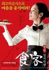 Le Grand Chef Kimchi War2
