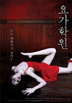 Yoga School korean movie-poster