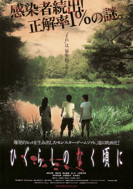 [Anime do Mês] - Higurashi No Naku Koro Ni [18+] Latest?cb=20110907150101&path-prefix=es