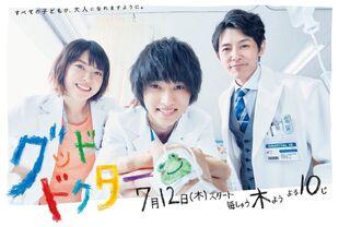 Good Doctor (Fuji TV) 2018-1