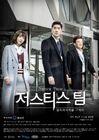 Justice Team-NaverTV-2016-1