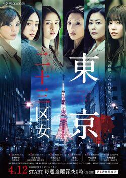 Tokyo Nijusan-ku Onna WOWOW2019