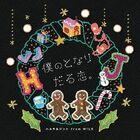 Boku no Tonari -Daru Koi