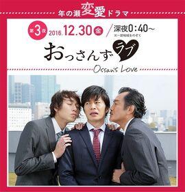 Ossan's Love TVAsahi2016