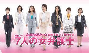 Shichinin no Onna Bengoshi 2