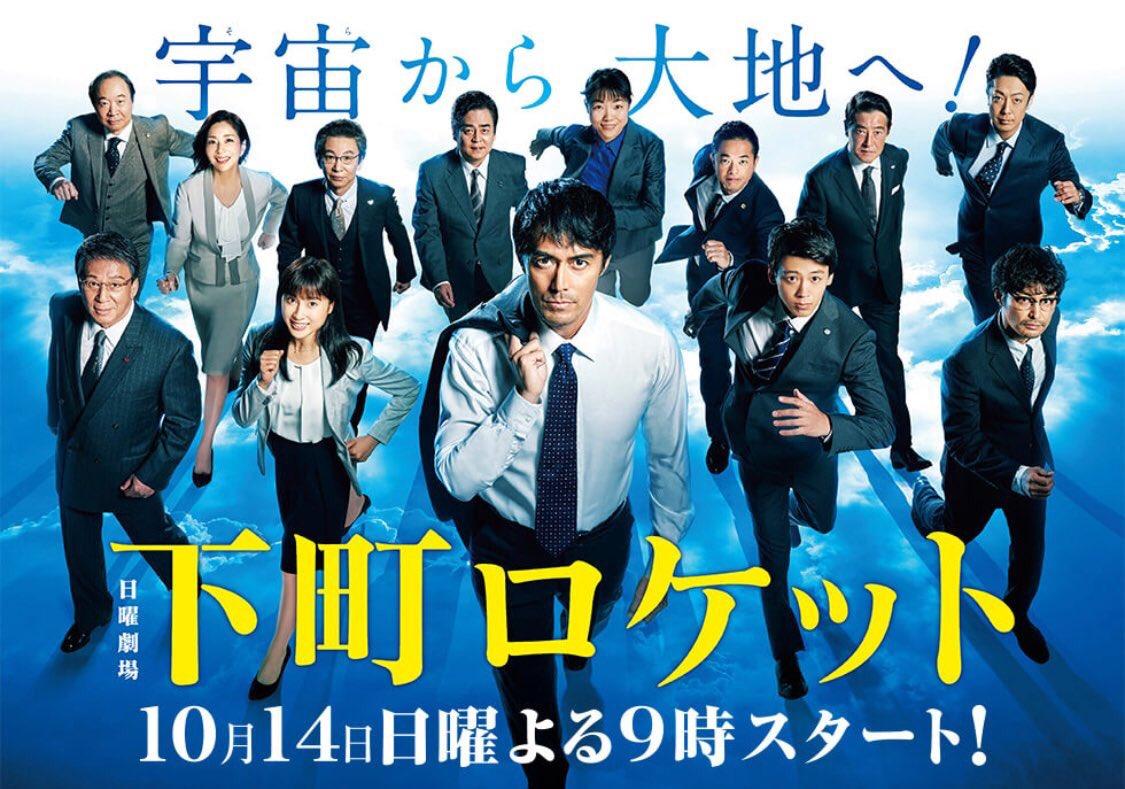 Shitamachi Rocket 2 TBS2018