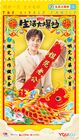 The Lively Family-Youku-201708