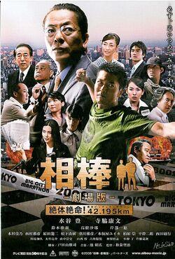 Aibo-Gekijo-ban I