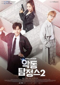 Bad Boy Detective 2-NaverTV-2018-01