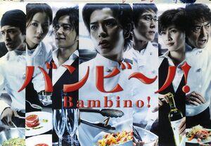 Bambino! NTV2007