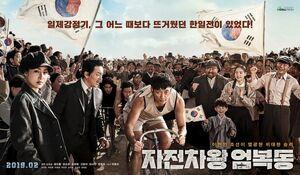 Bicycle King Uhm Bok Dong-2019-01