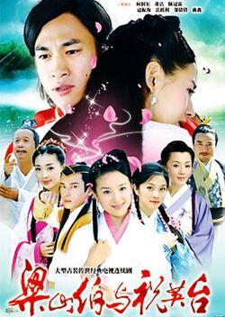 Butterfly Lovers (2007)