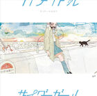 CIDER GIRL - Cider no Machi Made-CD