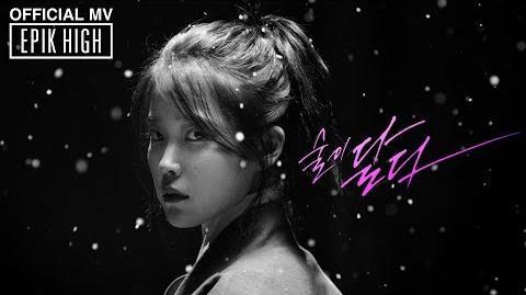 EPIK HIGH (에픽하이) - 술이 달다 (LOVEDRUNK) ft