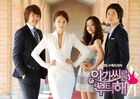 My Fair Lady-KBS2-2009-25