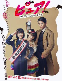 Pure NHK (2019)-1