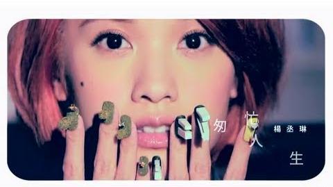 Rainie Yang - Hurried Life