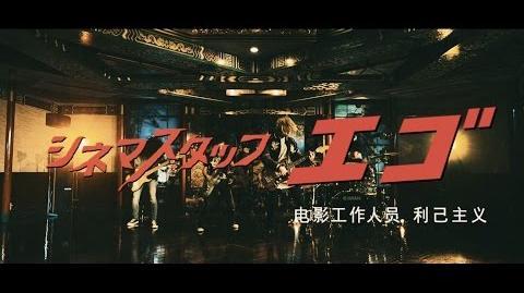 Cinema staff「エゴ」MV