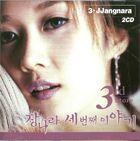 Jang Na Ra - The 3rd Story