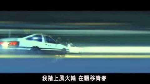Jay Chou - Drifting