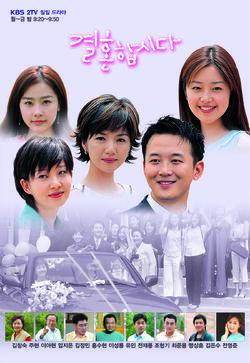 Let's Get Married-KBS2-2002-01