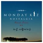 Monday Kiz - Nostalgia Part 3-2