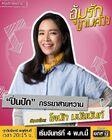Oum Rak Game Luang-8