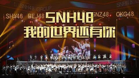 SNH48《我的世界还有你》MV正式版