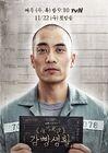 Smart Prison Living-tvN-2017-18